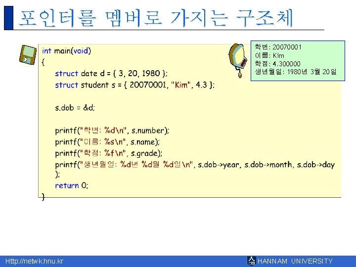포인터를 멤버로 가지는 구조체 학번: 20070001 이름: Kim 학점: 4. 300000 생년월일: 1980년 3월