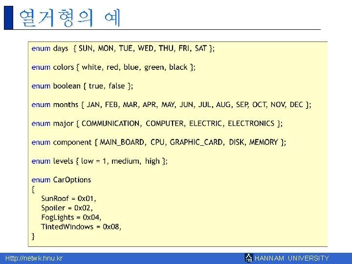 열거형의 예 Http: //netwk. hnu. kr HANNAM UNIVERSITY