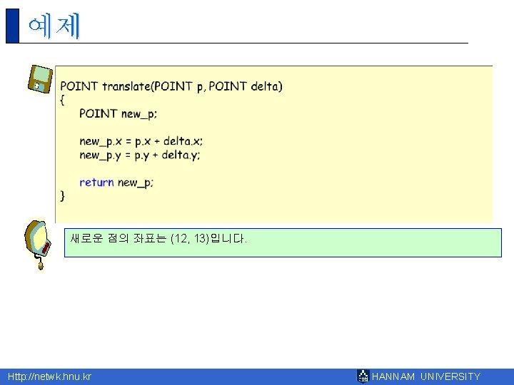 예제 새로운 점의 좌표는 (12, 13)입니다. Http: //netwk. hnu. kr HANNAM UNIVERSITY