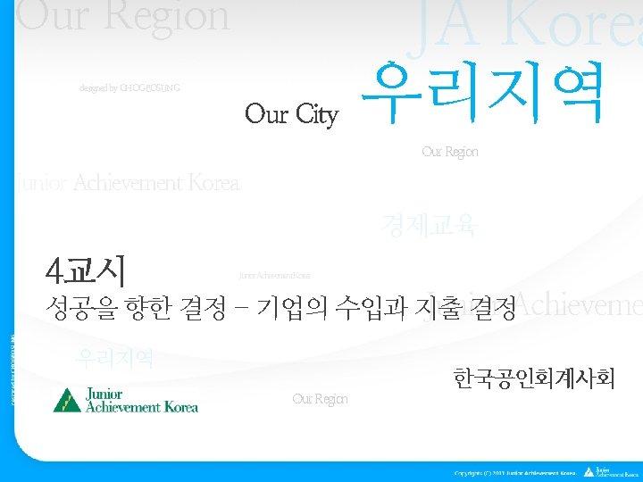 Our Region designed by CHOGEOSUNG Our City JA Korea 우리지역 Our Region Junior Achievement