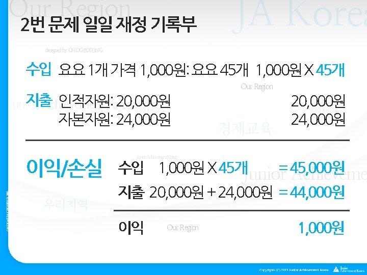 Our Region 2번 문제 일일 재정 기록부 JA Korea designed by CHOGEOSUNG 수입 요요