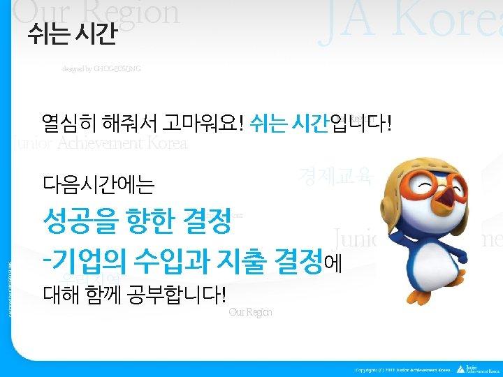 JA Korea Our Region 쉬는 시간 designed by CHOGEOSUNG Our Region 열심히 해줘서 고마워요!