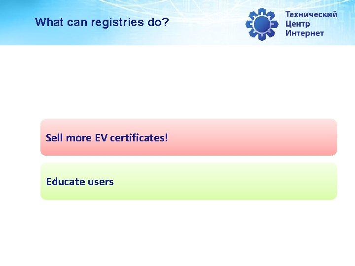 What can registries do? Sell more EV certificates! Educate users