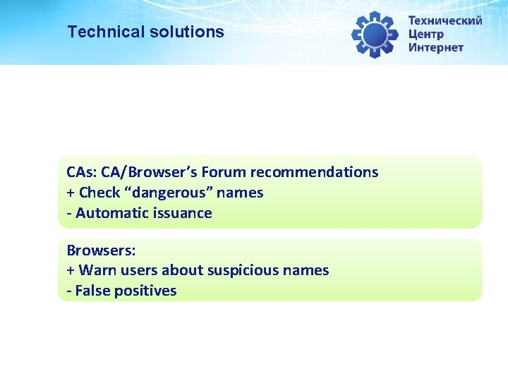 """Technical solutions CAs: CA/Browser's Forum recommendations + Check """"dangerous"""" names - Automatic issuance Browsers:"""