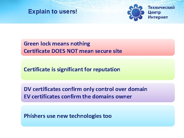 Explain to users! Green lock means nothing Certificate DOES NOT mean secure site Certificate