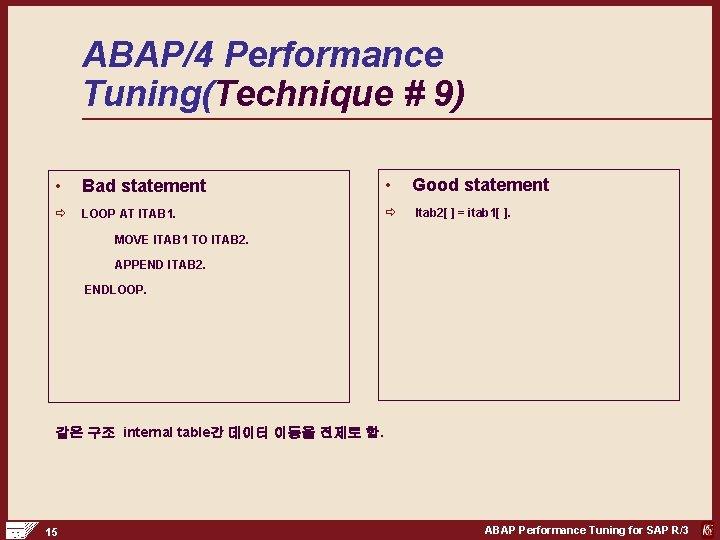 ABAP/4 Performance Tuning(Technique # 9) • Bad statement • Good statement ð LOOP AT