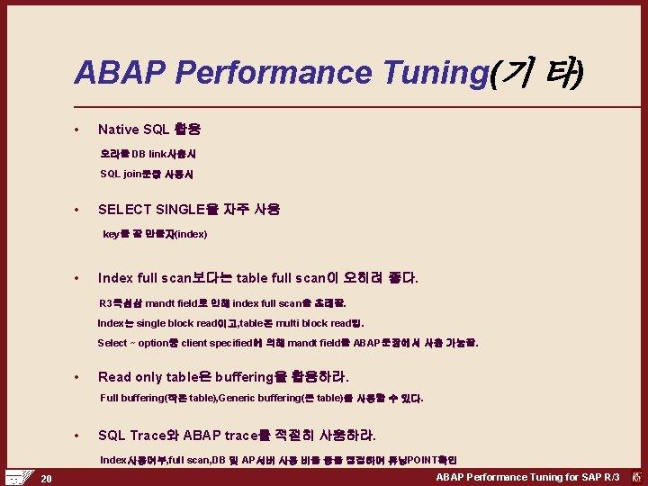 ABAP Performance Tuning(기 타) • Native SQL 활용 오라클 DB link사용시 SQL join문장 사용시