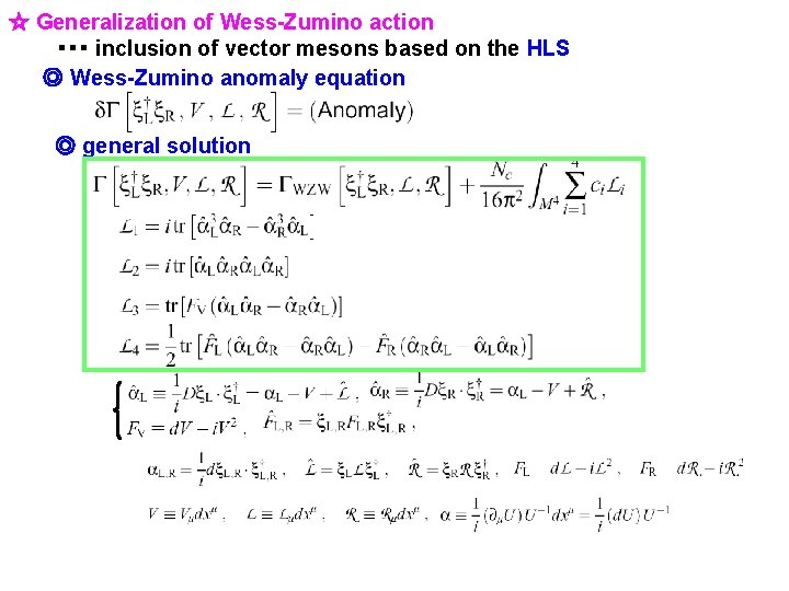 ☆ Generalization of Wess-Zumino action ・・・ inclusion of vector mesons based on the HLS
