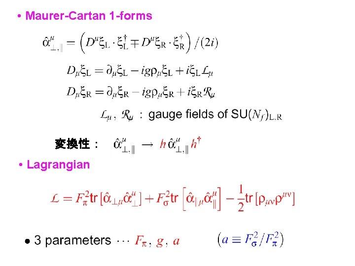 • Maurer-Cartan 1 -forms 変換性 : • Lagrangian