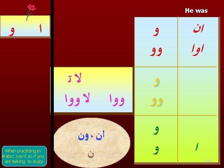 He was ﻭ ﺍ ﻭ ﻭﻭ ﻻﺗ ﻻ ﻭﻭﺍ When practicing in Arabic, say