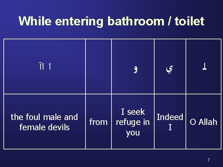 While entering bathroom / toilet ﺍ ﺍآ the foul male and female devils ﻭ