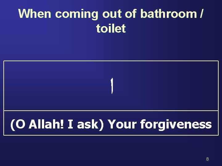When coming out of bathroom / toilet ﺍ (O Allah! I ask) Your forgiveness