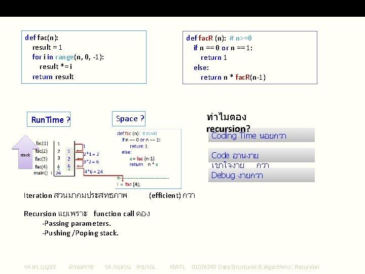 Iteration VS Recursion def fac(n): result = 1 for i in range(n, 0, -1):