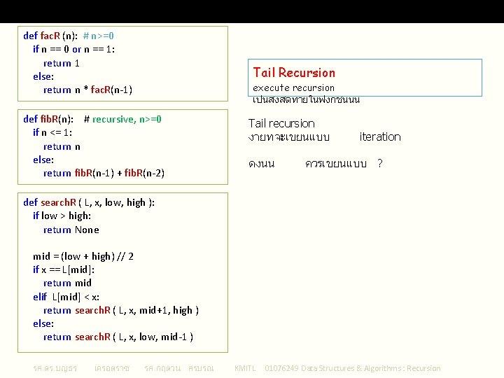 Tail Recursion def fac. R (n): # n>=0 if n == 0 or n