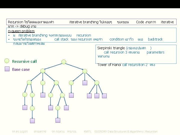 When would I use recursion? Recursion ใชไดดเมอเราตองทำ iterative branching ไปเรอยๆ ซงเขยน Code งายกวา iterative