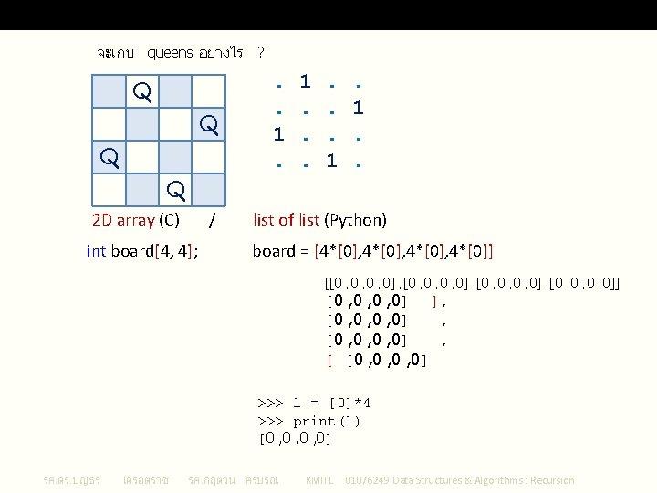 Data Structure for Queens – 2 D array , Python : list of list