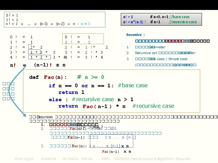 Recursive Factorial 0! = 1 1! = 1 n! = 1 x 0 1