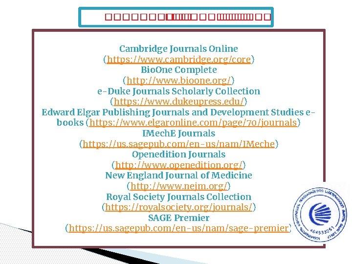 ���������� Cambridge Journals Online (https: //www. cambridge. org/core) Bio. One Complete (http: //www. bioone.