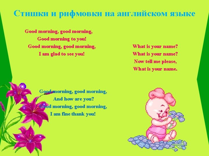 Стишки и рифмовки на английском языке Good morning, good morning, Good morning to you!