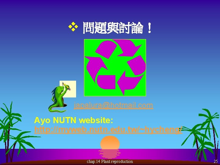 v 問題與討論! japalura@hotmail. com Ayo NUTN website: http: //myweb. nutn. edu. tw/~hycheng/ chap. 14