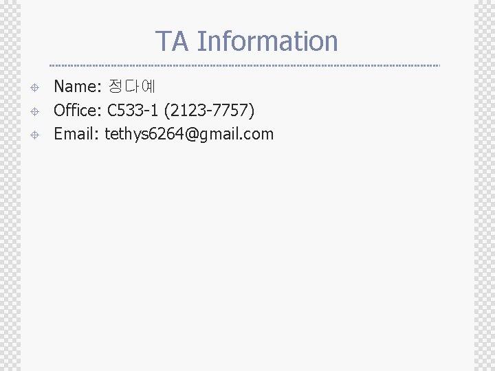 TA Information ± ± ± Name: 정다예 Office: C 533 -1 (2123 -7757) Email:
