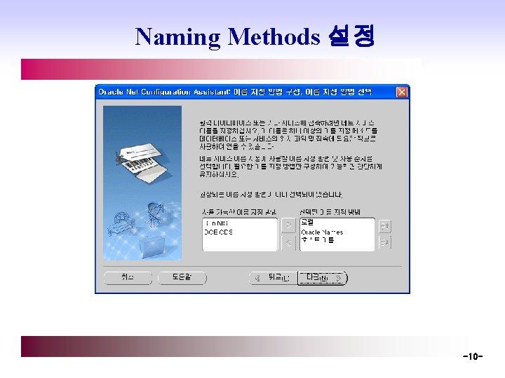 Naming Methods 설정 -10 -