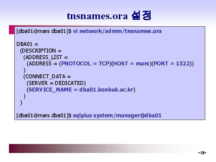 tnsnames. ora 설정 [dba 01@mars dba 01]$ vi network/admin/tnsnames. ora DBA 01 = (DESCRIPTION