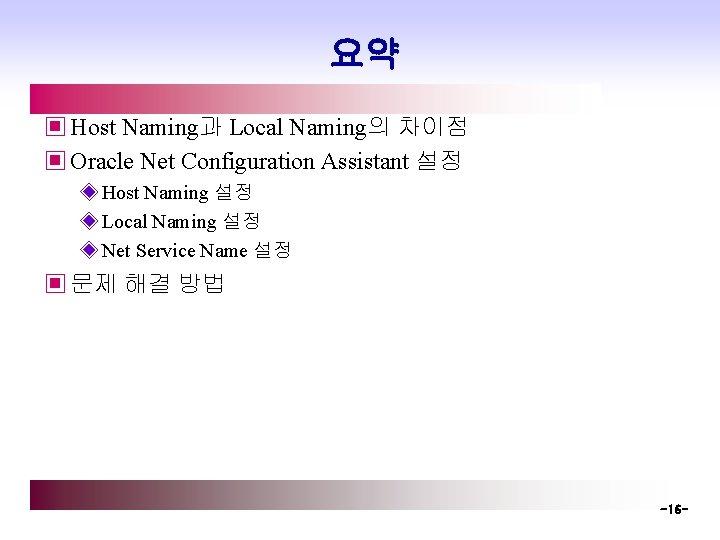 요약 ▣ Host Naming과 Local Naming의 차이점 ▣ Oracle Net Configuration Assistant 설정 ◈