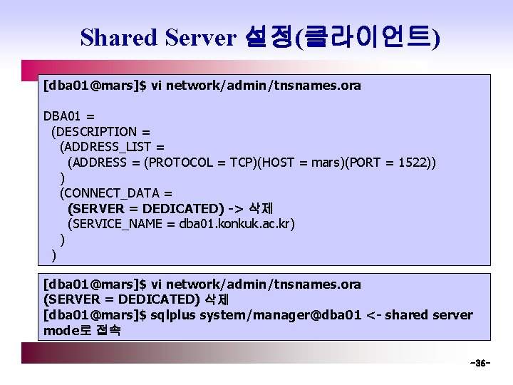 Shared Server 설정(클라이언트) [dba 01@mars]$ vi network/admin/tnsnames. ora DBA 01 = (DESCRIPTION = (ADDRESS_LIST