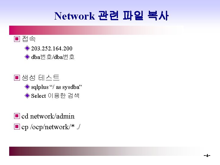 Network 관련 파일 복사 ▣ 접속 ◈ 203. 252. 164. 200 ◈ dba번호/dba번호 ▣