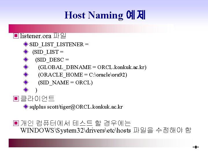 Host Naming 예제 ▣ listener. ora 파일 ◈ SID_LISTENER = ◈ (SID_LIST = ◈