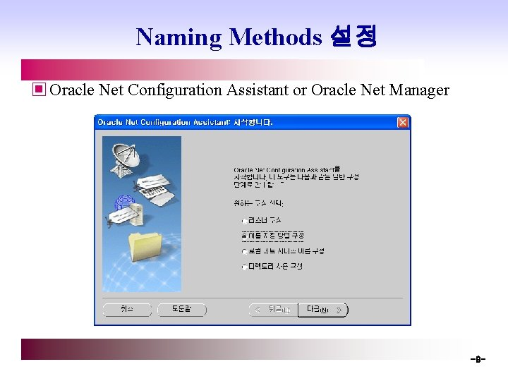 Naming Methods 설정 ▣ Oracle Net Configuration Assistant or Oracle Net Manager -9 -