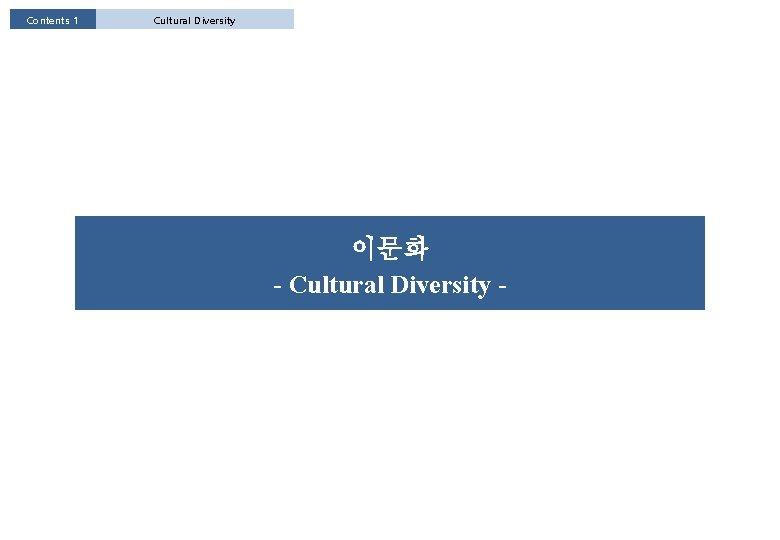 Contents 1 Cultural Diversity 이문화 - Cultural Diversity -