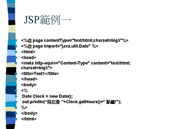 """JSP範例一 n n n n <%@ page content. Type=""""text/html; charset=big 5""""%> <%@ page import=""""java."""