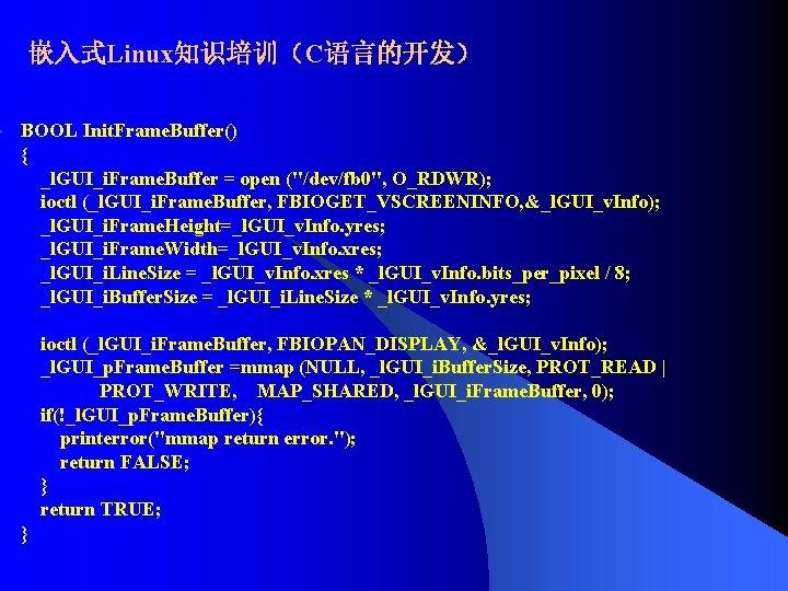 "嵌入式Linux知识培训(C语言的开发) BOOL Init. Frame. Buffer() { _l. GUI_i. Frame. Buffer = open (""/dev/fb 0"","