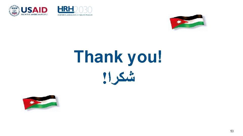 Thank you! ! ﺷﻜﺮﺍ 53