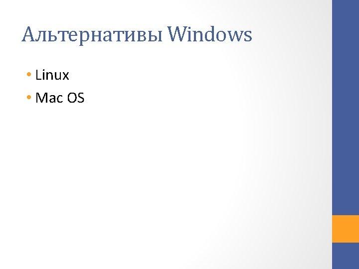 Альтернативы Windows • Linux • Mac OS