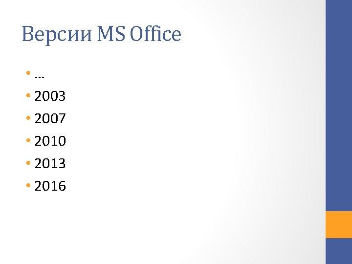 Версии MS Office • … • 2003 • 2007 • 2010 • 2013 •