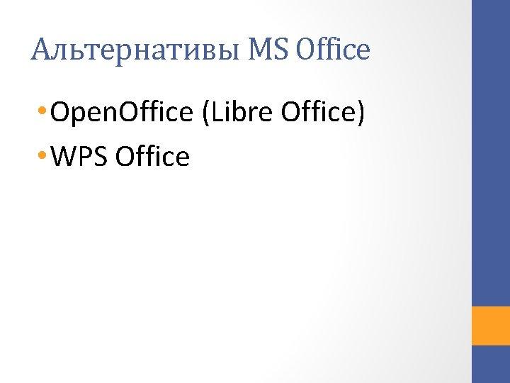 Альтернативы MS Office • Open. Office (Libre Office) • WPS Office