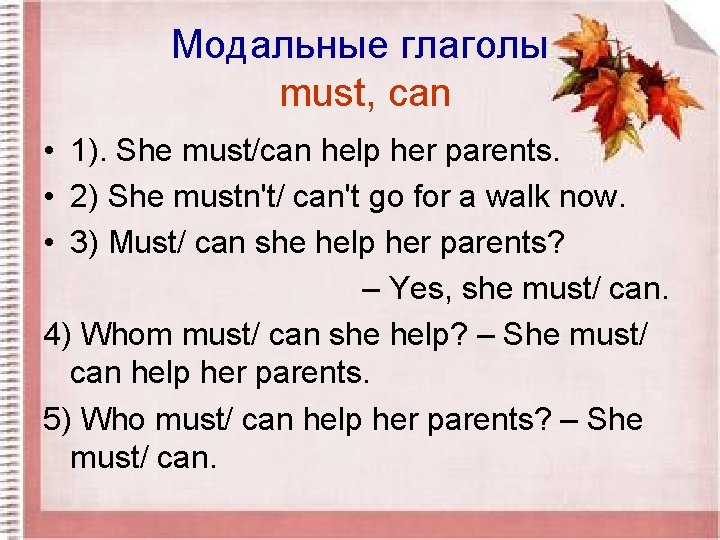 Модальные глаголы must, can • 1). She must/can help her parents. • 2) She