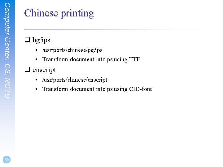 Computer Center, CS, NCTU 39 Chinese printing q bg 5 ps • /usr/ports/chinese/pg 5