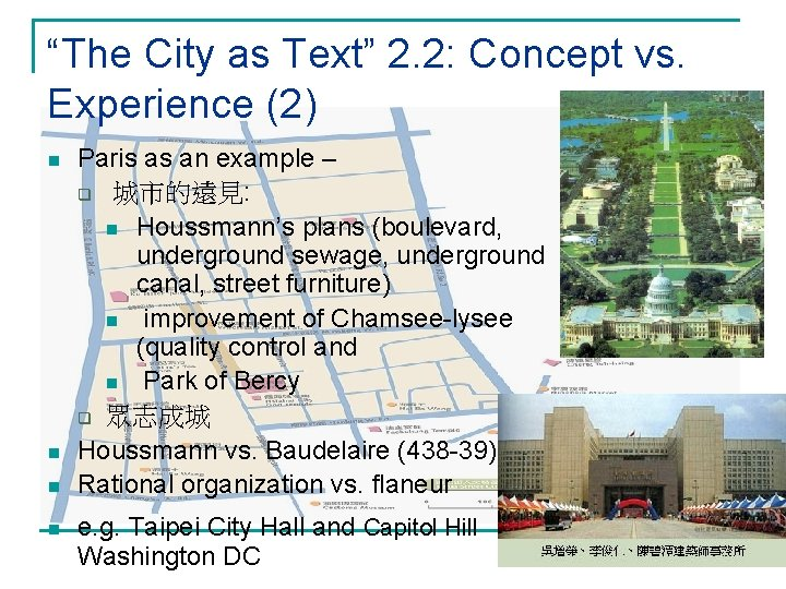"""""""The City as Text"""" 2. 2: Concept vs. Experience (2) n n Paris as"""