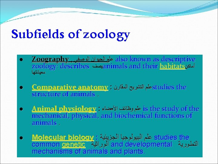 Subfields of zoology l Zoography , ﻋﻠﻢ ﺍﻟﺤﻴﻮﺍﻥ ﺍﻟﻮﺻﻔﻲ also known as descriptive zoology: