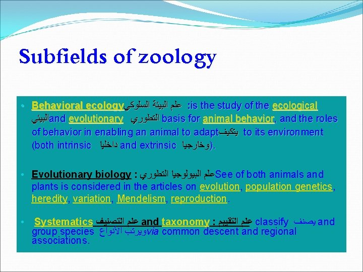 Subfields of zoology • Behavioral ecology ﻋﻠﻢ ﺍﻟﺒﻴﺌﺔ ﺍﻟﺴﻠﻮﻛﻲ : is the study of