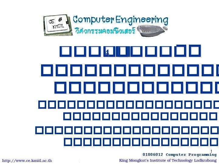 01006012 Computer Programming ����� 4 ���������������������������� 1 01006012 Computer Programming