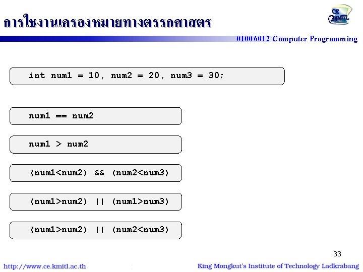 การใชงานเครองหมายทางตรรกศาสตร (2) 01006012 Computer Programming int num 1 = 10, num 2 = 20,