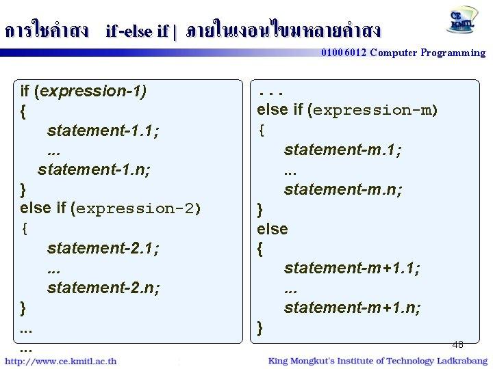การใชคำสง if -else if | ภายในเงอนไขมหลายคำสง 01006012 Computer Programming if (expression-1) { statement-1. 1;