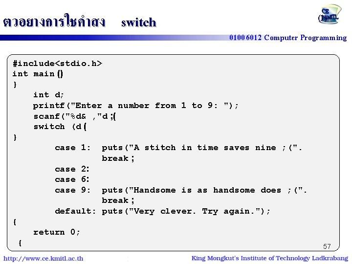 ตวอยางการใชคำสง switch (1) 01006012 Computer Programming #include<stdio. h> int main () } int d;
