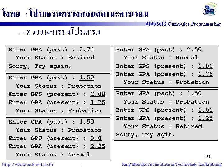โจทย : โปรแกรมตรวจสอบสถานะการเรยน – ตวอยางการรนโปรแกรม Enter GPA (past) : 0. 74 Your Status :