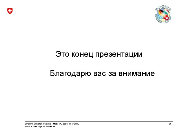 Это конец презентации Благодарю вас за внимание COSMO General meeting ¦ Moscow, September 2010